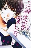 三神先生の愛し方(1) (講談社コミックス別冊フレンド)