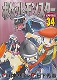 ポケットモンスタースペシャル 34 (てんとう虫コミックス〔スペシャル〕)