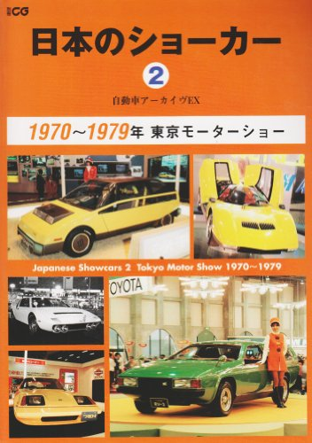 日本のショーカー 2(1970~1979年)―自動車アーカイヴEX (別冊CG 自動車アーカイヴEX)