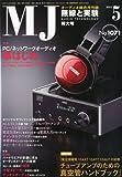 MJ無線と実験 2012年 05月号 [雑誌]