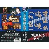 寸止め海峡(仮題)~松本人志ライブ~ [VHS]