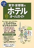 東京・首都圏のホテルオールガイド (ブルーガイドニッポンα宿泊)