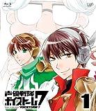 声優戦隊 ボイストーム7 Vol.1 [Blu-ray]
