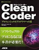 Clean Coder (Robert C. Martin/)