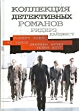 img - for Kollektsiya detektivnyh romanov Riderz Daydzhest book / textbook / text book