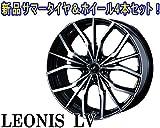 ウェッズ レオニス LV PBMC +35 20インチ 245/35R20 サマータイヤ & ホイール 4本セット