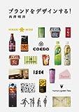 サムネイル:西澤明洋の書籍『ブランドをデザインする!』
