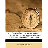 Urd Dvn-i Ghlib k shar batarz-i tzah va pkzah mufd muntahyn jisk trkh nm hai Vusq-i irat (Urdu Edition)