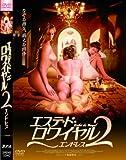 エステ・ド・ロワイヤル2 3PENS-0040 [DVD]