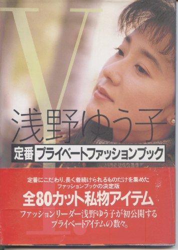 浅野ゆう子定番プライベートファッションブック