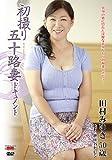 初撮り五十路妻ドキュメント 田村みゆき JRZD-200 [DVD]