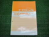 [スズキ] RG125ガンマ正規サービスマニュアル NF13A-100001~/RG125FN 40-25640