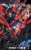 キャプテン・アース 4 (少年サンデーコミックス)