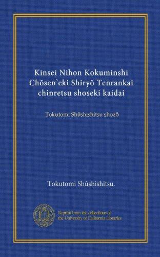 kinsei-nihon-kokuminshi-choseneki-shiryo-tenrankai-chinretsu-shoseki-kaidai-vol-1-tokutomi-shushishi