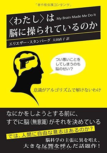 〈わたし〉は脳に操られているのか : 意識がアルゴリズムで解けないわけ