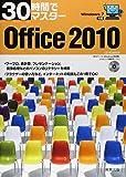 30時間でマスターOffice2010―Windows7対応