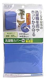 東和産業 洗濯機カバー FX 兼用型 M