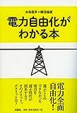 電力自由化がわかる本