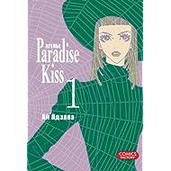 Atele Paradise Kiss. Tom 1