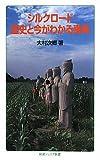 シルクロード 歴史と今がわかる事典 (岩波ジュニア新書)