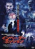 インベーダー・ミッション [DVD]