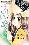 ういらぶ。ー初々しい恋のおはなしー 2 (少コミフラワーコミックス)