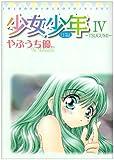少女少年 4 TSUGUMI    てんとう虫コミックススペシャル