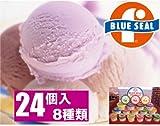 沖縄のブルーシールアイス「レインボーパック」90ml×24個入
