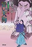 青い天狗-三十郎あやかし破り(3) (双葉文庫)