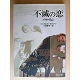 不滅の恋―ベートーヴェン (角川文庫)
