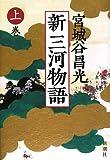 新 三河物語〈上巻〉