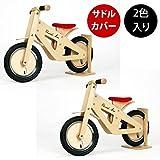 子供用 木製 自転車 チャリンコミニ2台セット ウッディバイク ランニングバイク 木製二輪車