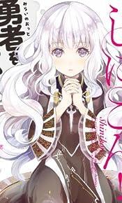 【Amazon.co.jp限定】しにこん!-死と婚活の巫女は理想の勇者とゴールインしたい- イラストカード付