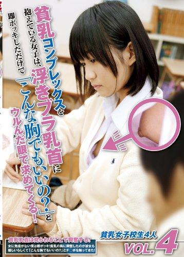 貧乳コンプレックスを抱えている女子は、浮きブラ乳首に即ボッキしただけで「こんな胸でもいいの?」とウルんだ眼で求めてくる!VOL.4 [DVD]