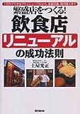 繁盛店をつくる!飲食店リニューアルの成功法則—1万円でできるプチリニューアルから、全面改装、商売替えまで (DO BOOKS)