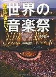 絶対行きたい! 世界の音楽祭
