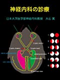 img - for Neurology revised edition (Japanese Edition) book / textbook / text book
