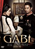 GABI/ガビ-国境の愛-[DVD]