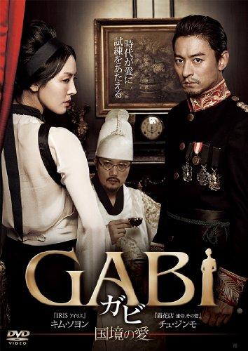 GABI / ガビ-国境の愛- [DVD]
