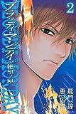 BLOODY MONDAY Season2 絶望ノ匣(2) (講談社コミックス)