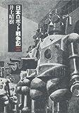 日本ロボット戦争記1939‐1945