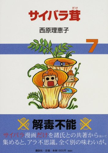 サイバラ茸7