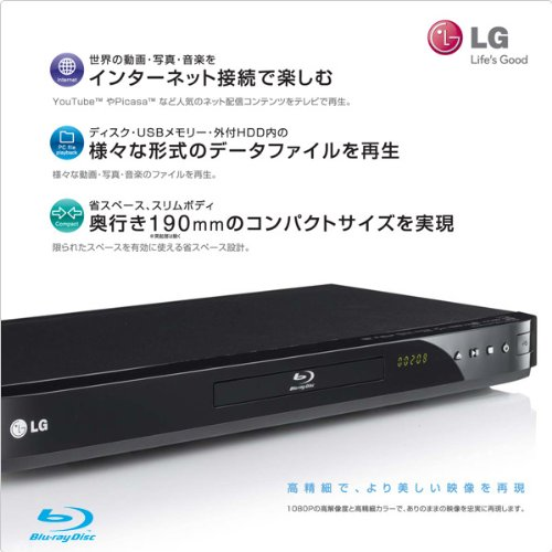 LG ネットワーク対応ブルーレイディスク/DVDプレーヤー BD550