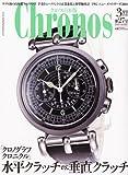 Chronos ( クロノス ) 日本版 2010年 03月号 [雑誌]