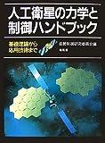 人工衛星の力学と制御ハンドブック―基礎理論から応用技術まで