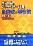 家電製品アドバイザー試験 全問題&解答集 13~14年版