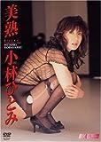美熟 小林ひとみ [DVD]