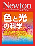 Newton 色と光の科学: 名画・有田焼の色彩美から,印刷物・テレビの色まで