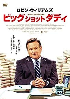 ロビン・ウィリアムズ ビッグショットダディ [DVD]