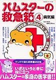 ハムスターの救急箱 4 病気編 (あおばコミックス 161 動物シリーズ)